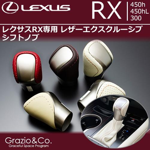 レクサス RX(後期)専用 レザーエクスクルーシブ シフトノブ