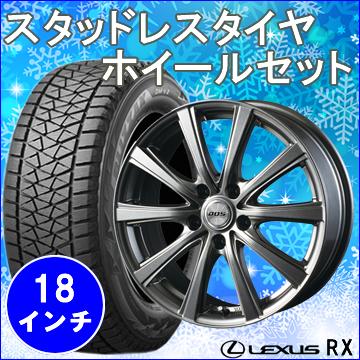 レクサス RX用 スタッドレスタイヤ ホイール付きセット(18インチ・SE-10R)