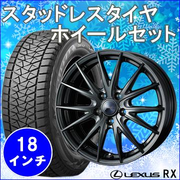 レクサス RX用 スタッドレスタイヤ ホイール付きセット(18インチ・スポルト2)