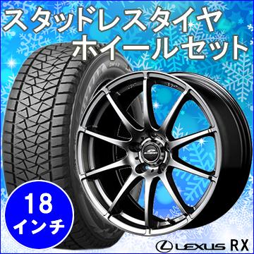 レクサス RX用 スタッドレスタイヤ ホイール付きセット(18インチ・シュナイダー スタッグ)