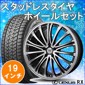 レクサス RX用 スタッドレスタイヤ ホイール付きセット(19インチ・バイロンアベンジャー)