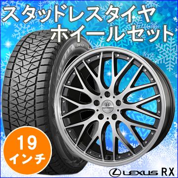 レクサス RX用 スタッドレスタイヤ ホイール付きセット(19インチ・マルチフォルケッタ/GM)