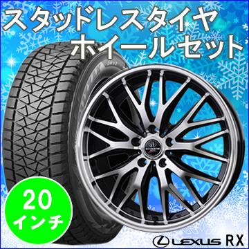 レクサス RX用 スタッドレスタイヤ ホイール付きセット(20インチ・マルチフォルケッタ2 BKF)
