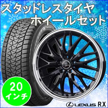レクサス RX用 スタッドレスタイヤ ホイール付きセット(20インチ・マルチフォルケッタ2 BK)