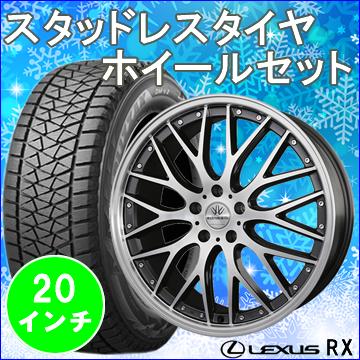 レクサス RX用 スタッドレスタイヤ ホイール付きセット(20インチ・マルチフォルケッタ GM)