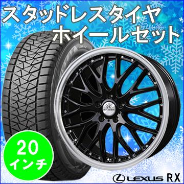 レクサス RX用 スタッドレスタイヤ ホイール付きセット(20インチ・マルチフォルケッタ BK)