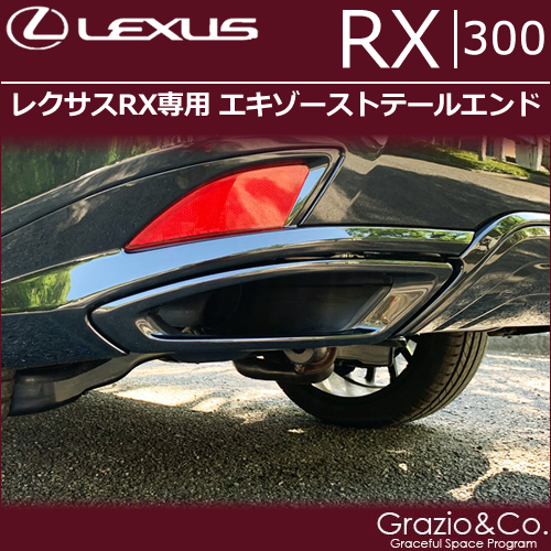 レクサスRX300 (後期)専用 エキゾーストテールエンド