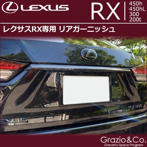 レクサスRX (後期)専用 リアガーニッシュ