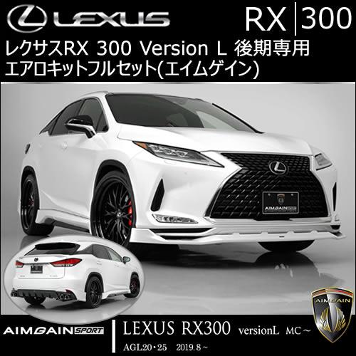 レクサス RX 300 Version L 後期専用 エアロキットフルセット(エイムゲイン)