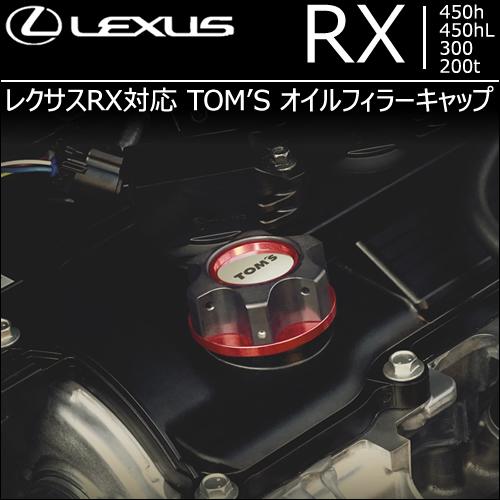 レクサス RX対応 TOM'S オイルフィラーキャップ