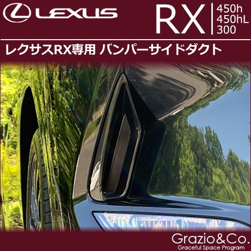 レクサスRX (後期)専用 フロントバンパーサイドダクト