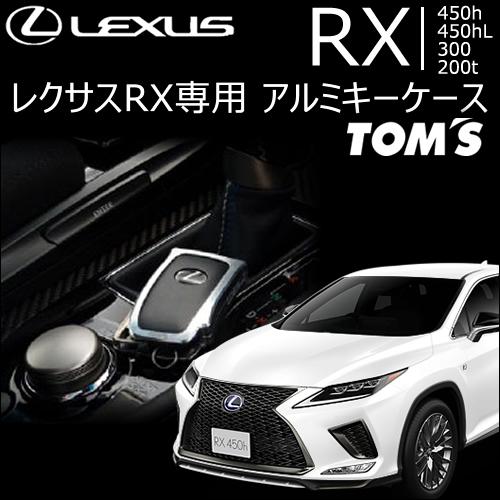 レクサスRX専用 アルミキーケース
