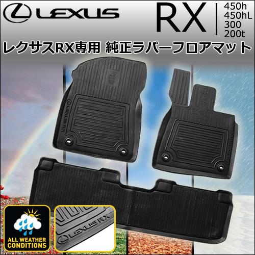 レクサス RX専用 純正ラバーフロアマット