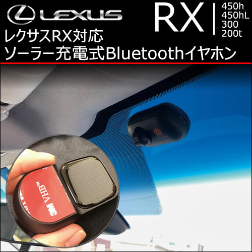レクサス RX対応 ソーラー充電式Bluetoothイヤホン