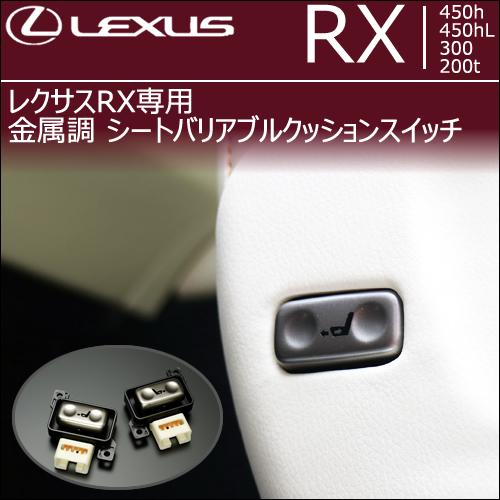 レクサス RX専用 金属調 シートバリアブルクッションスイッチ