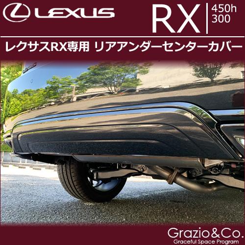 レクサスRX専用 リアアンダーセンターカバー