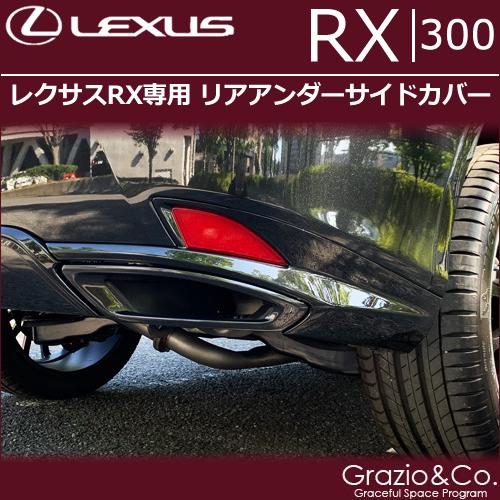 レクサスRX300 (後期)専用 リアサイドアンダーカバー