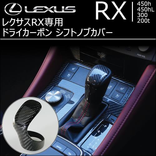 レクサス RX専用 ドライカーボン シフトノブカバー