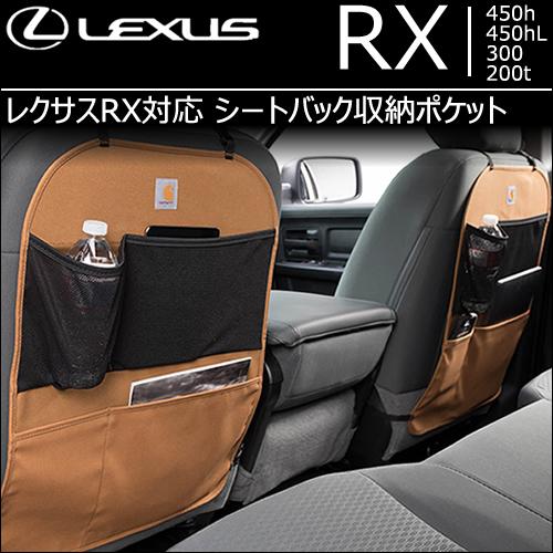 レクサス RX対応専用 COVERCRAFT シートバック収納ポケット