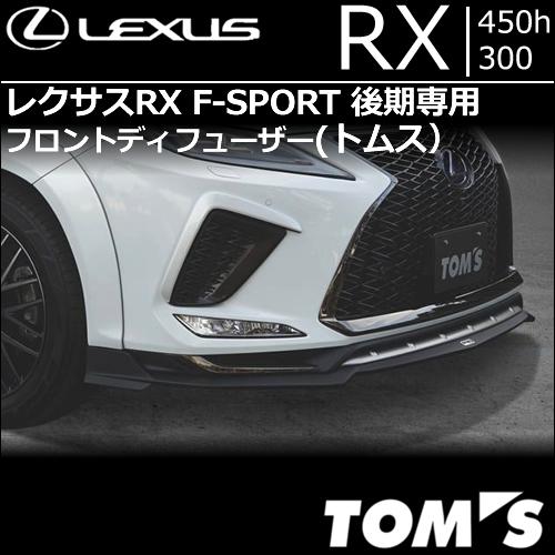 レクサスRX F-SPORT 後期専用  フロントディフューザー(トムス)