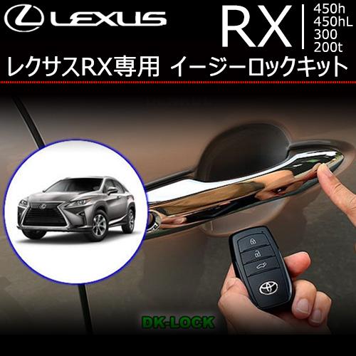 レクサス RX専用 イージーロックキット