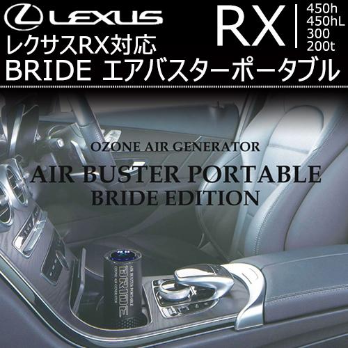 レクサス RX対応 BRIDE エアバスターポータブル