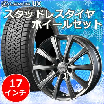 レクサス UX用 スタッドレスタイヤ ホイール付きセット(17インチ・SE-10R)