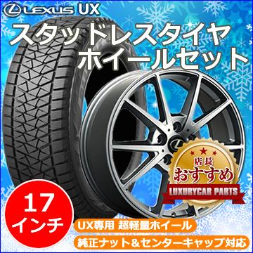 レクサス UX用 スタッドレスタイヤ ホイール付きセット(17インチ・LF-SPORT2)※純正センターキャップ&ナット対応