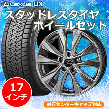 レクサス UX用 スタッドレスタイヤ ホイール付きセット(17インチ・シェルト)※純正センターキャップ対応