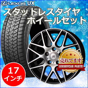 レクサス UX用 スタッドレスタイヤ ホイール付きセット(17インチ・アデューラ2)