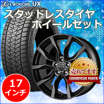 レクサス UX用 スタッドレスタイヤ ホイール付きセット(17インチ・KOLN)