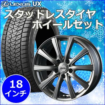 レクサス UX用 スタッドレスタイヤ ホイール付きセット(18インチ・SE-10R)