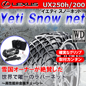 レクサス UX用 イエティ スノーネット(5300WD)