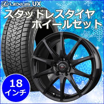 レクサス UX用 スタッドレスタイヤ ホイール付きセット(18インチ・RS-10)