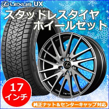 レクサス UX用 スタッドレスタイヤ ホイール付きセット(17インチ・レフィナーダ)※純正センターキャップ&ナット対応