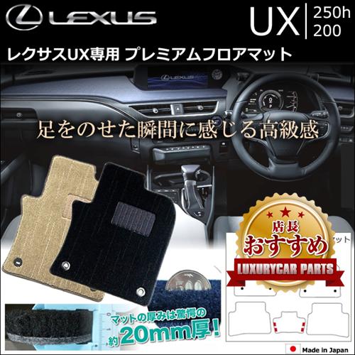 レクサス UX専用 プレミアムフロアマット