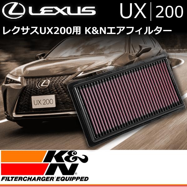 レクサス UX専用 K&Nエアフィルター