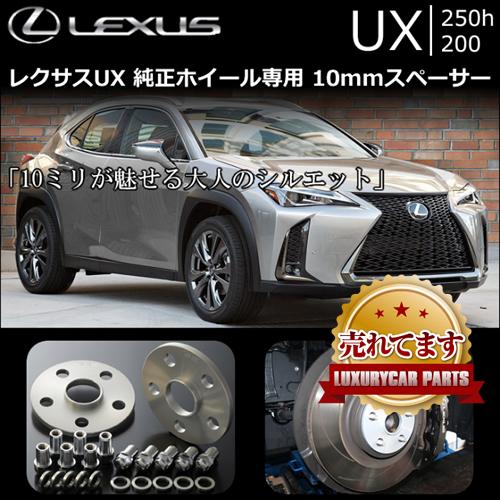 レクサス UX 純正ホイール専用 スペーサー(REAL)