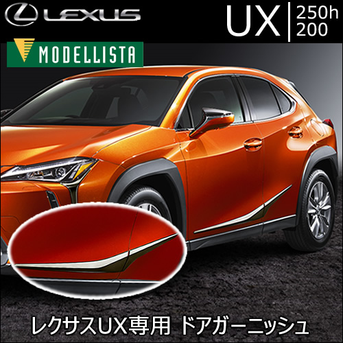 レクサス UX専用 ドアガーニッシュ(モデリスタ)