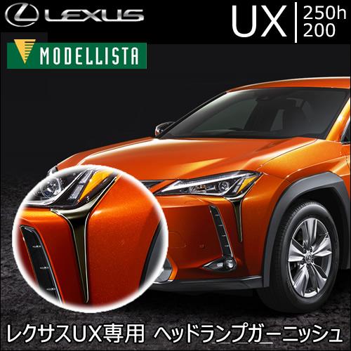 レクサス UX専用 ヘッドランプガーニッシュ(モデリスタ)