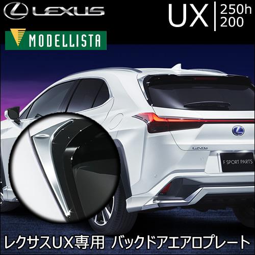 レクサス UX専用 バックドアエアロプレート(モデリスタ)