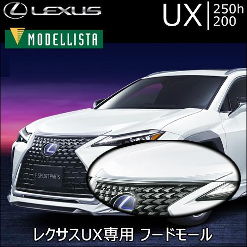 レクサス UX専用 フードモール(モデリスタ)