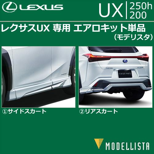 レクサスUX 専用 エアロキット単品(モデリスタ)