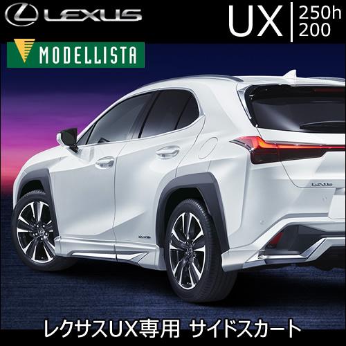 レクサス UX専用 サイドスカート(モデリスタ)