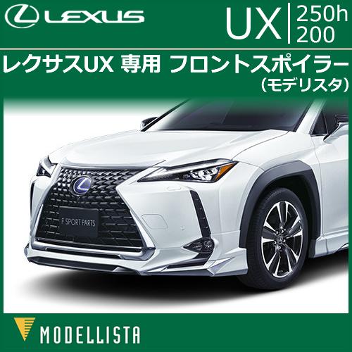 レクサス UX専用 フロントスポイラー(モデリスタ)