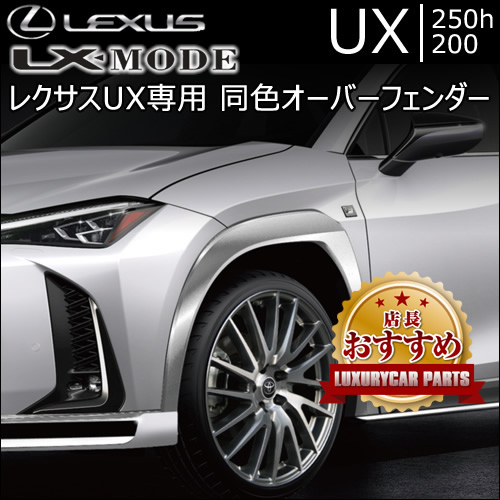 レクサス UX専用 同色オーバーフェンダー(LX MODE)