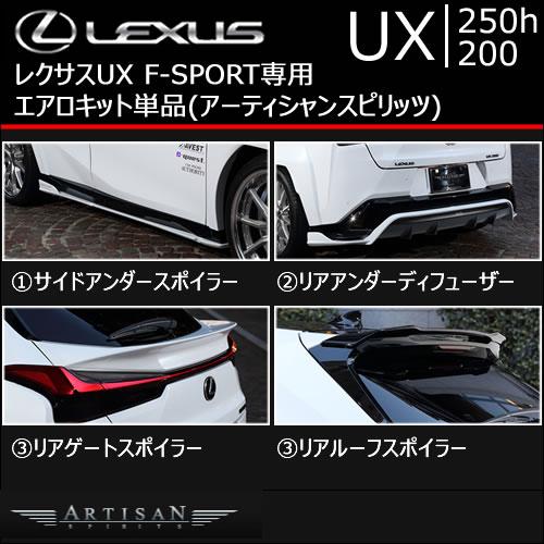 レクサス UX F-SPORT専用 エアロキット単品(アーティシャン)