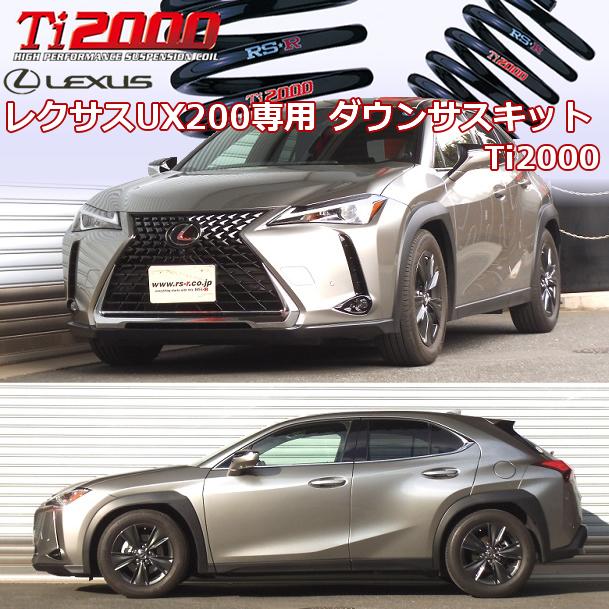 レクサス UX200専用 ダウンサスキット(RS-R Ti2000)