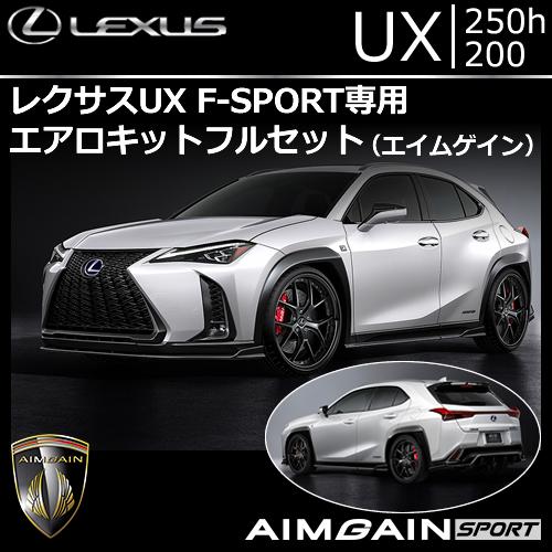 レクサス UX F-SPORT専用 エアロキットフルセット(エイムゲイン)
