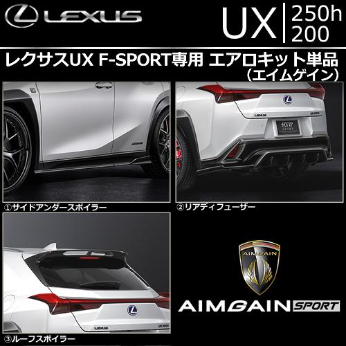 レクサス UX F-SPORT専用 エアロキット単品(エイムゲイン)